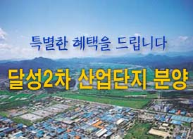 「달성2차산업단지 분양설명회」개최