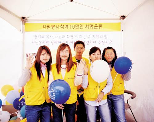 2004 대구자원봉사자대회 개최