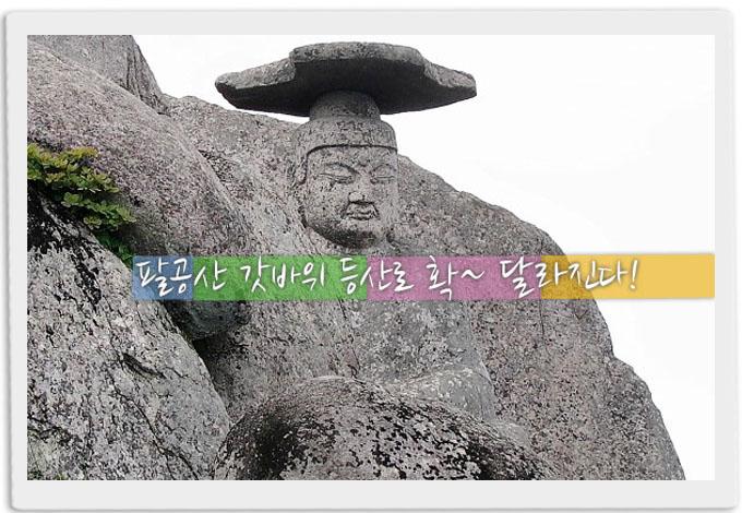 팔공산 갓바위 등산로 확~ 달라진다!