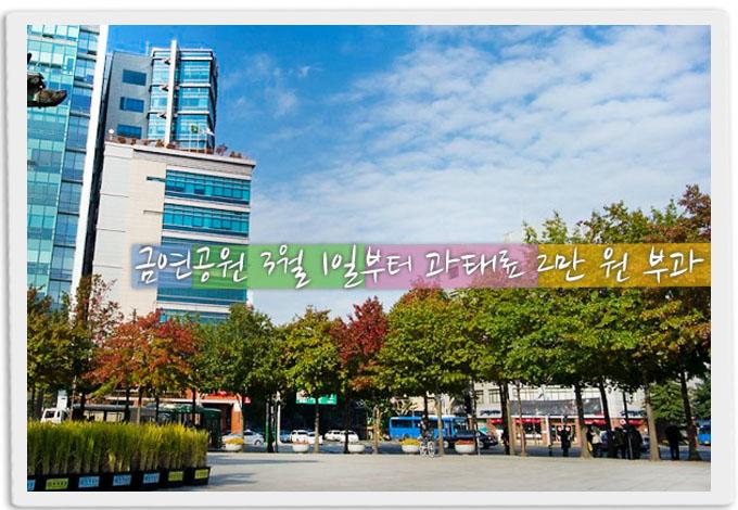 대구시, 금연공원 3월 1일부터 과태료 2만원 부과!