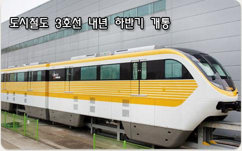 도시철도 3호선 내년 하반기 개통