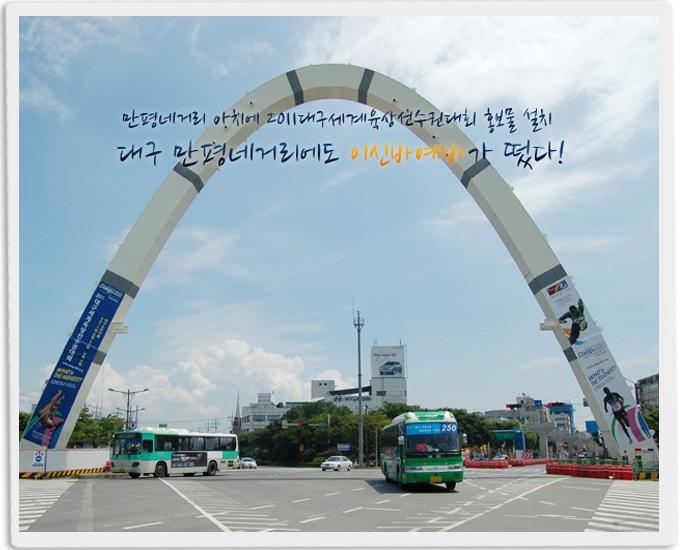 2011대구세계육상대회 맞아 만평네거리 아치도 대세~육상!!