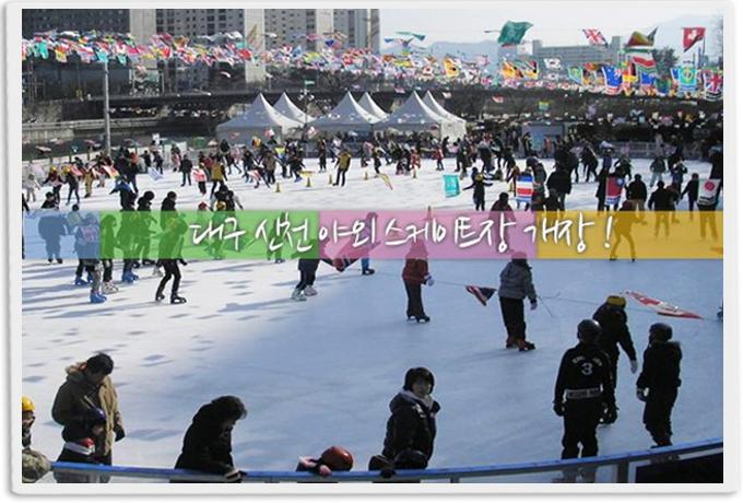 신천에 스케이트 타러 오세요!!!!!!!!!