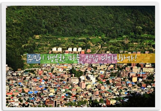 주민이 행복한 마을 우리 손으로 직접 디자인한다