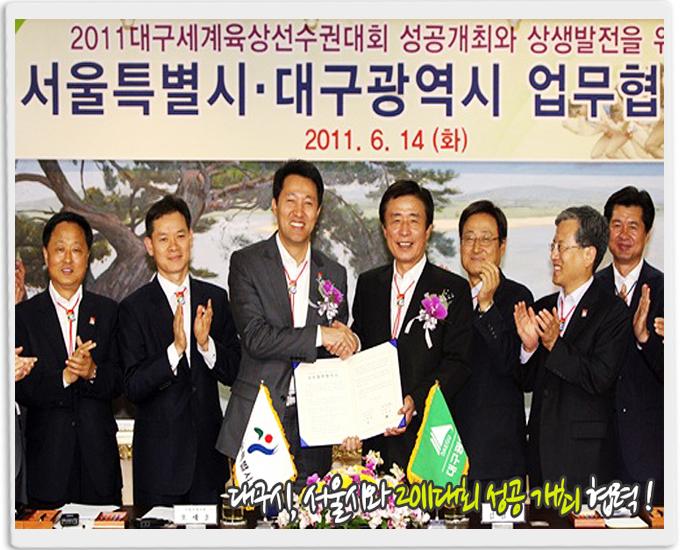 서울시와 2011세계육상대회 성공 개최 협력!