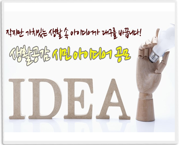 작지만 가치있는 생활속 아이디어가 시정을 바꿉니다!