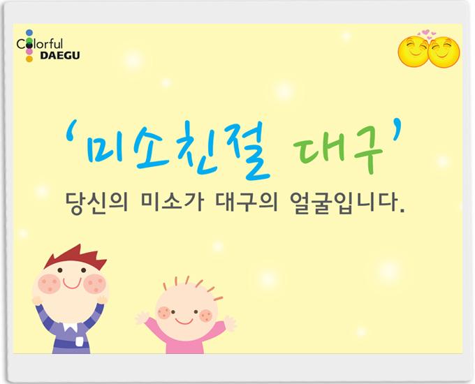 2011년「미소친절 대구」기반 확고히 다진다!