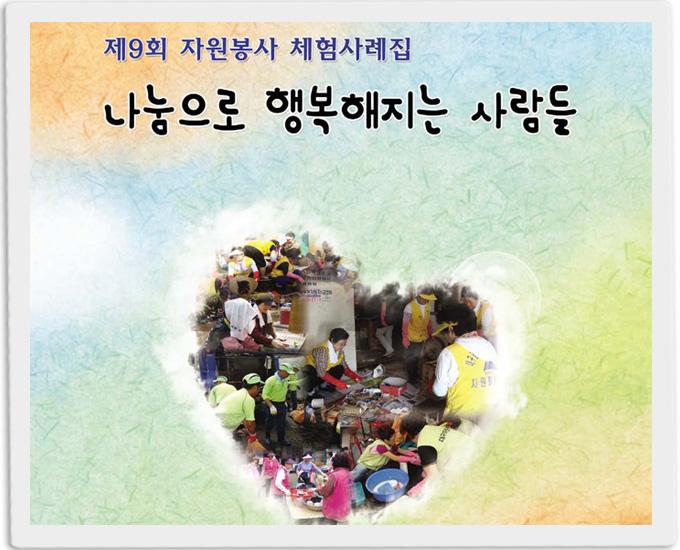 자원봉사 체험사례 소중한 이야기 책으로 발간!