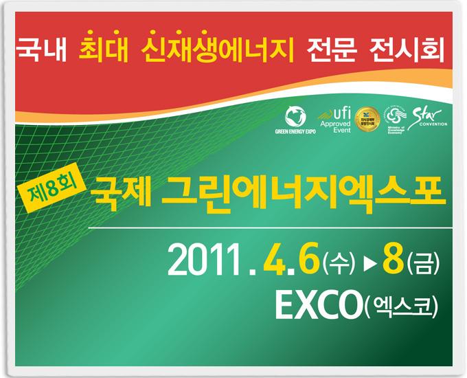대구에서 아시아 3대 신재생에너지 전문 전시회 열린다.