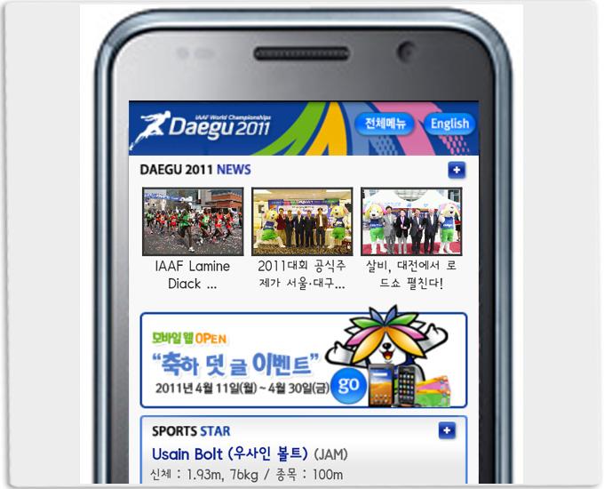 2011대구세계육상선수권대회, SMART하게 즐기세요!!