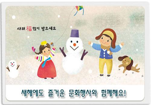 새해에도 즐거운 문화행사와 함께해요!