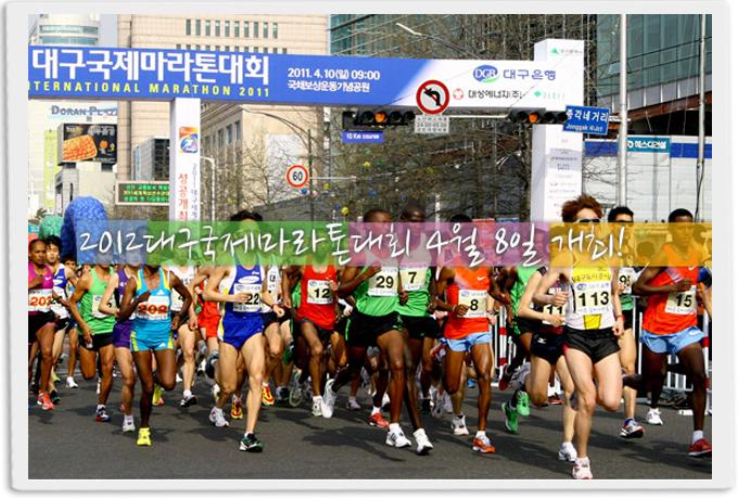 2012대구국제마라톤대회 4월 8일 개최!