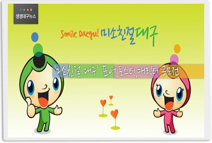 「미소친절 대구」표어, 포스터, 캐릭터 공모