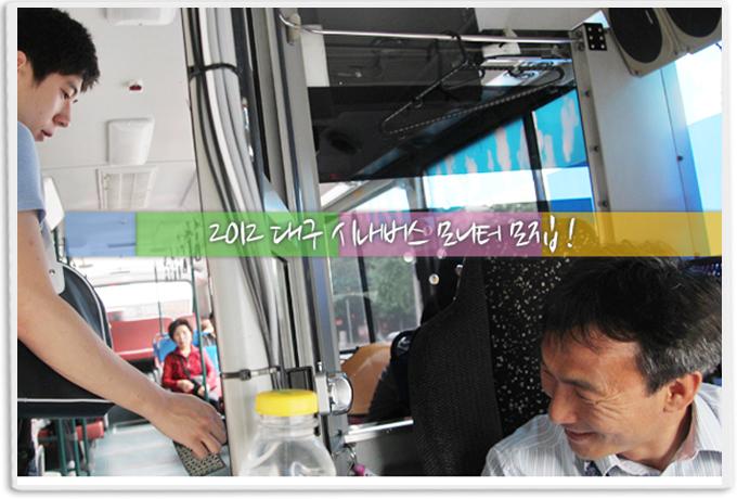 시내버스 서비스! 이용자가 직접 개선한다