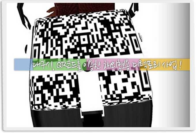 QR코드 이용 해외홍보용 디렉토리 사업 시행