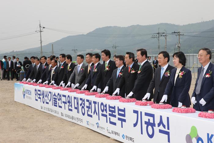 한국생산기술연구원-대구센터 기공식