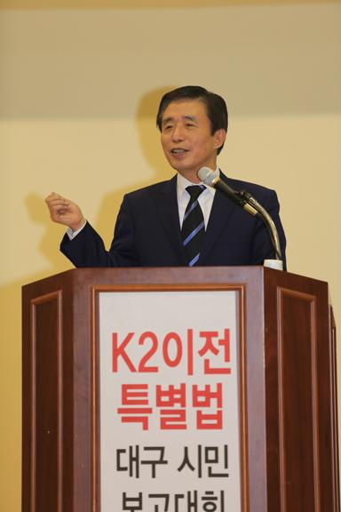 13.3.14 K2이전특별법 시민보고대회