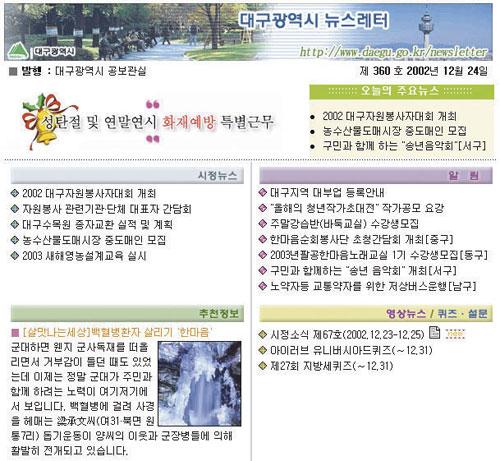 대구광역시뉴스레터