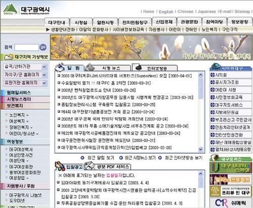 대구광역시홈페이지