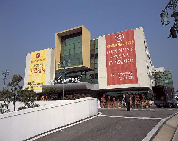 노인전문병원