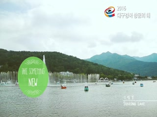 「2016 대구·경북 방문의 해」 홍보영상