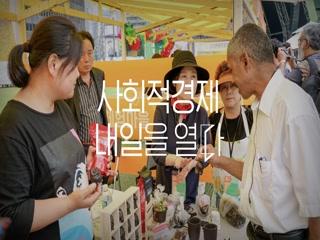 사회적경제박람회 홍보영상