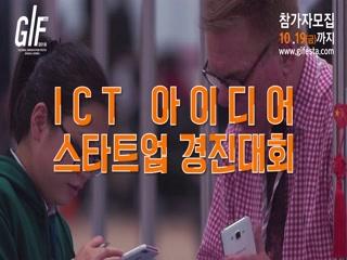 제4회 글로벌 이노베이터 페스타 홍보영상