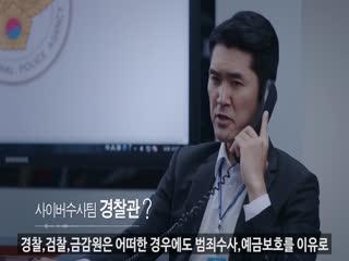 대구지방경찰청 보이스피싱 피해예방 홍보영상(정부기관사칭편)