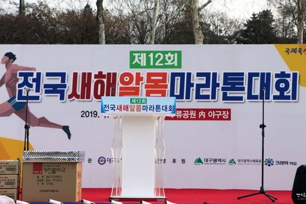 2019년 힘차게 달려요! 제12회 전국새해알몸마라톤대회 생생 현장~