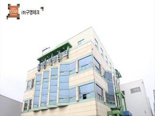 스타기업탐방 - 구영테크