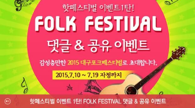 핫페스티벌 이벤트 1탄! FOLK FESTIVAL 댓글 & 공유 이벤트