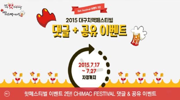 핫페스티벌 이벤트 2탄! CHIMAC FESTIVAL 댓글 & 공유 이벤트