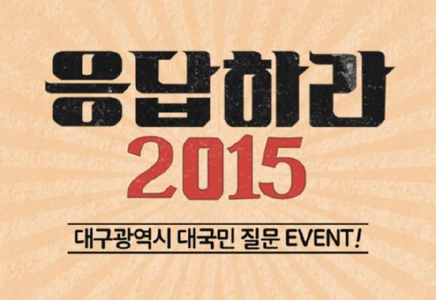 응답하라 2015! 대구광역시 대국민 질문 이벤트