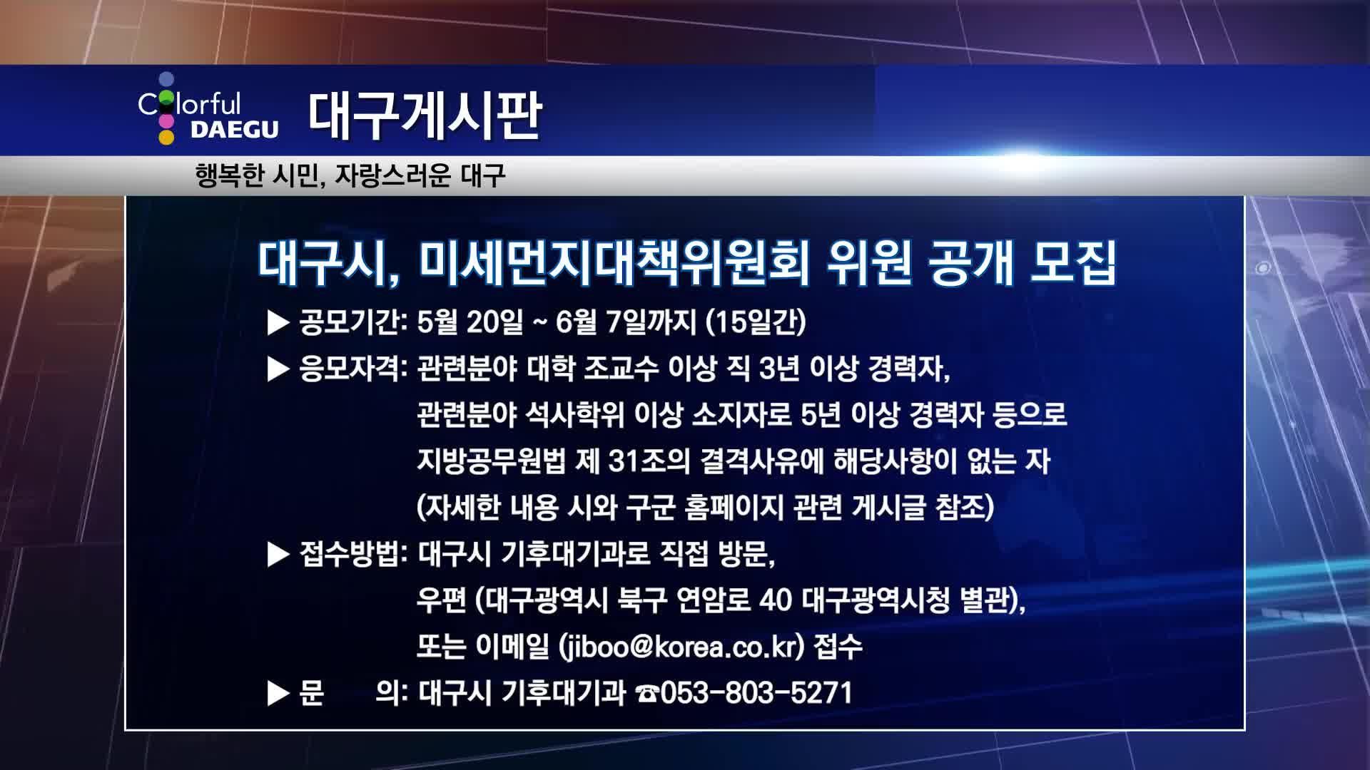 대구시, 미세먼지대책위원회 위원 공개 모집