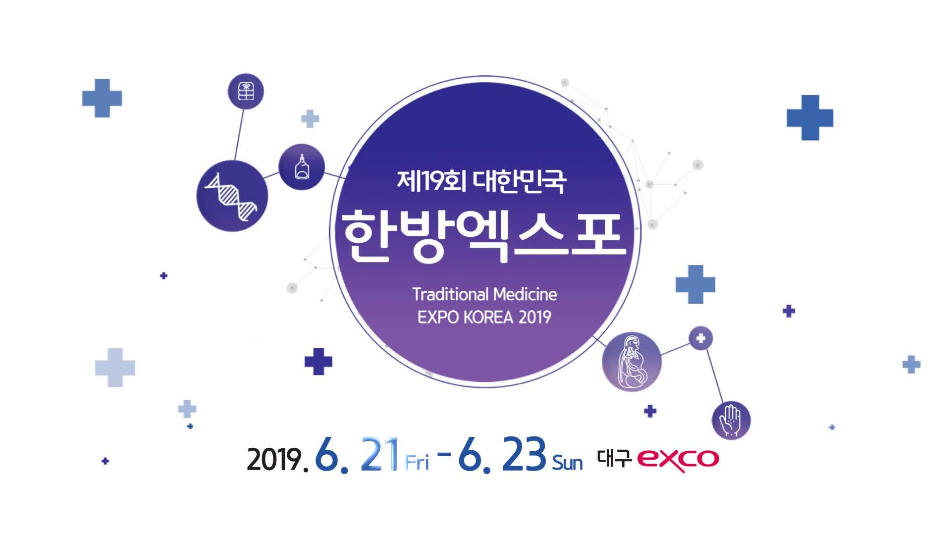 한방엑스포 홍보영상