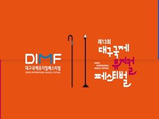 [DIMF]제13회 대구국제뮤지컬페스티벌 홍보 영상
