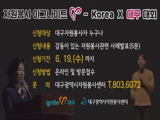 2019자원봉사 이그타이트대회 홍보영상