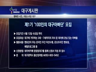 제1기 '100인의 대구아빠단' 모집