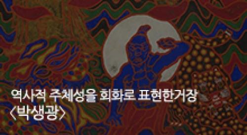 역사적 주체성을 회화로 표현한거장(巨匠) 박생광 대구미술관, 대규모 회고전 10월 20일까지