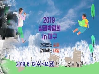 실패박람회 홍보영상