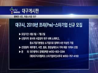 대구시, 2019년 프리(Pre)-스타기업 신규 모집