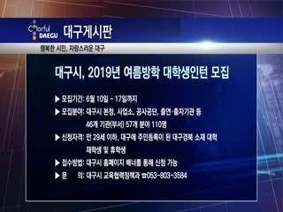 대구시, 2019년 여름방학 대학생인턴 모집