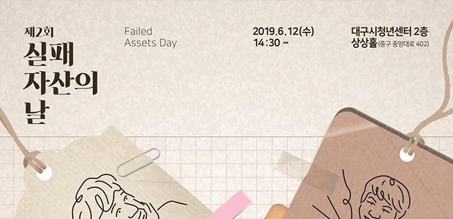실패를 자산화하라! '제2회 실패자산의 날' 개최