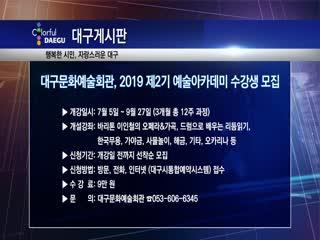 대구문화예술회관, 2019 제2기 예술아카데미 수강생 모집