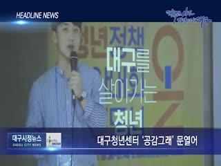시정영상뉴스 제43호(2019-06-14)