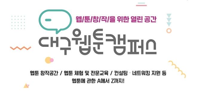 웹툰 창작을 위한 열린 공간 '대구웹툰캠퍼스 개소식' 개최