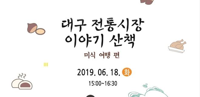 대구시, 전통시장 스토리북 북콘서트 개최!