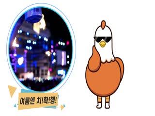 2019 대구 치맥페스티벌 홍보영상
