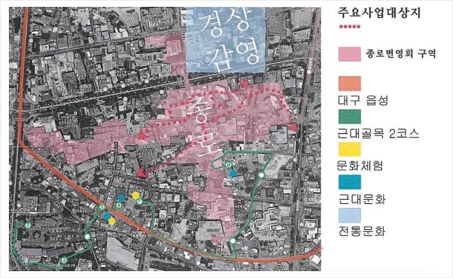 골목경제권 조성 시범사업, '지금은 종로시대'로 선정!