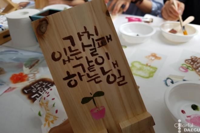 재도전 공공캠페인, 2019 실패박람회 인 대구 #후기